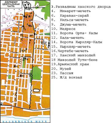 Карта улиц Дербента. Центр