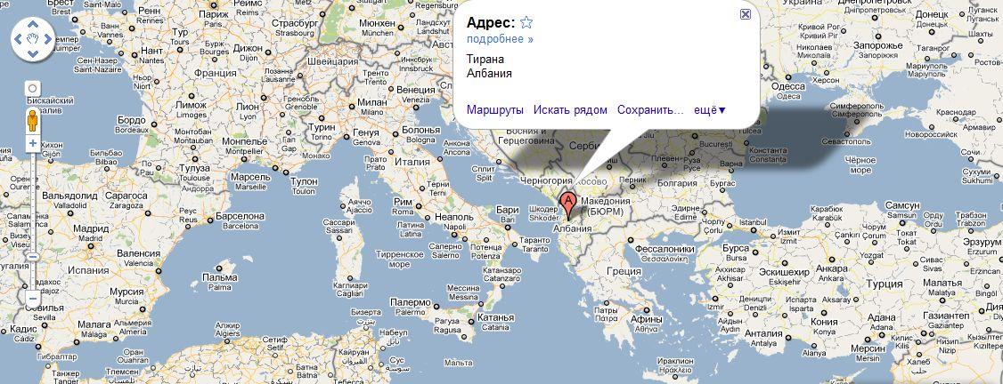 Где находится албанию