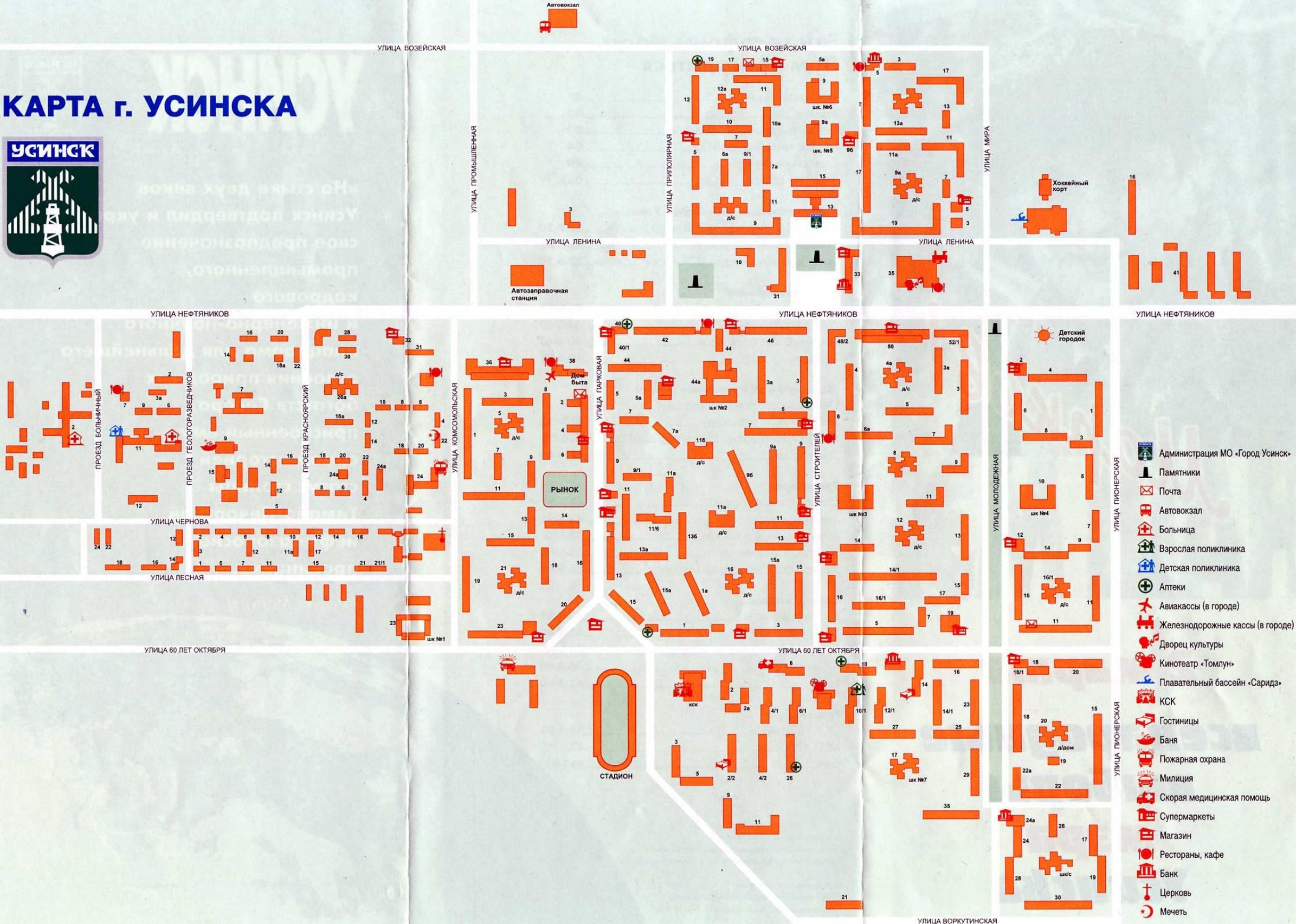 Карта Усинска С Улицами И Домами - mgdriver: http://mgdriver.weebly.com/blog/karta-usinska-s-ulitsami-i-domami