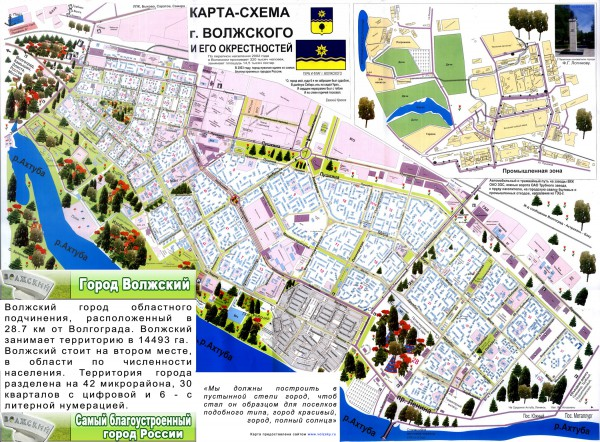 Карта города Волжский с улицами