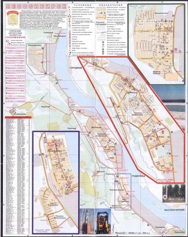 Карта Лесосибирска с улицами