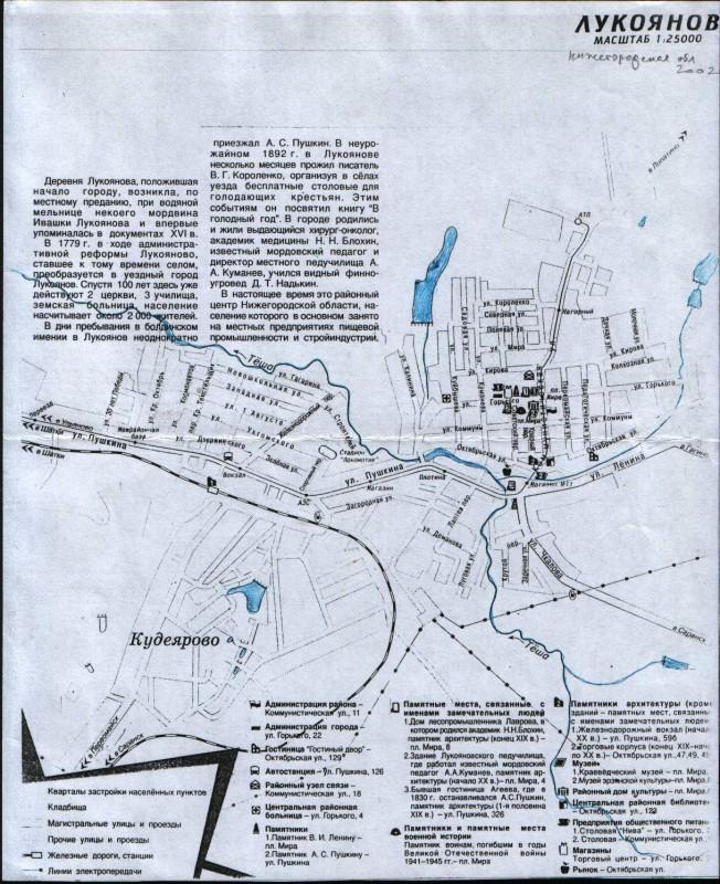 Карта Лукоянова с улицами