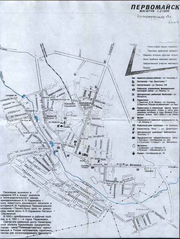 Карта Первомайска с улицами