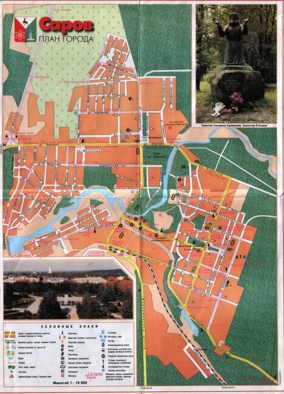 Карта Сарова с улицами