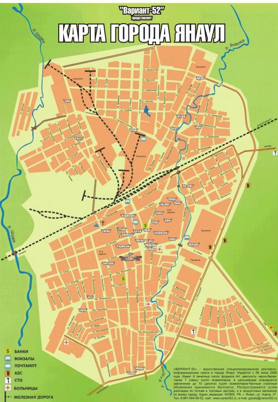 Карта Янаула с улицами