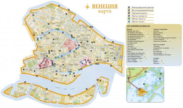 Карта Венеции на русском языке