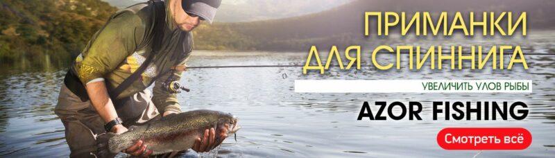 Производитель рыболовных товаров Азор